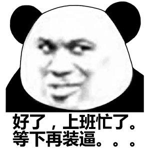 熊猫头我上班了