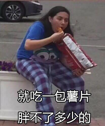 就吃一包薯片胖不了多少的