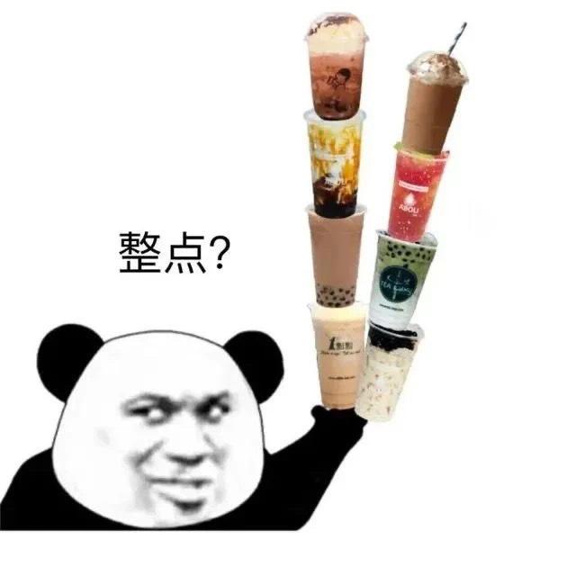 熊猫头整点奶茶