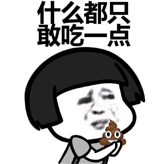 20171114#斗图大事件#我爱食物,脂肪爱我