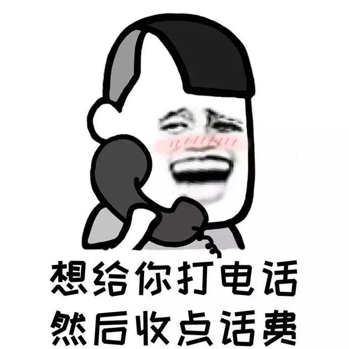 20190302#斗图大事件#就是想收点各种费用