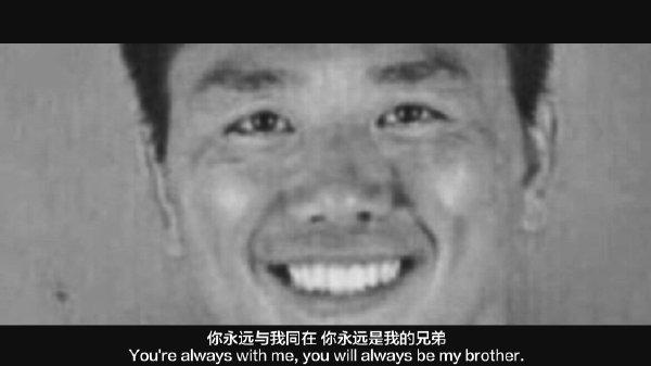 你永远与我同在 你永远是我的兄弟