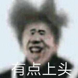 蔡徐坤有点上头