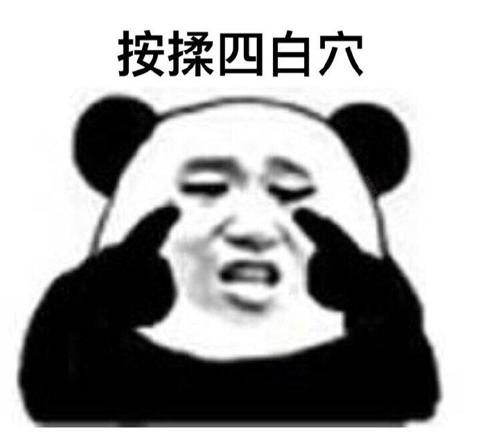 眼保健操#斗图大事件#20190508
