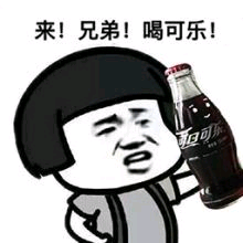 来 兄弟 喝可乐