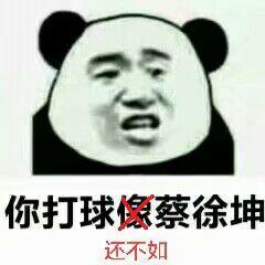 你打球还不如蔡徐坤