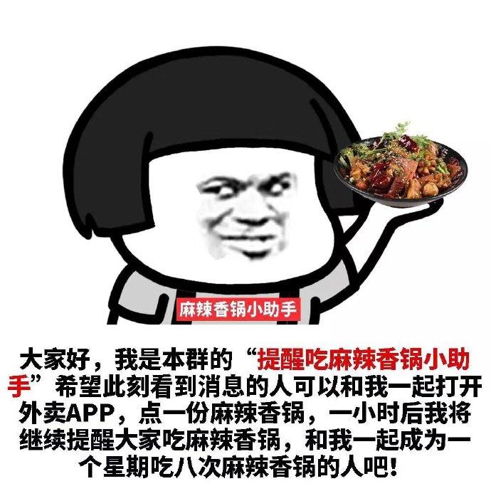 蘑菇头提醒麻烦香锅小助手