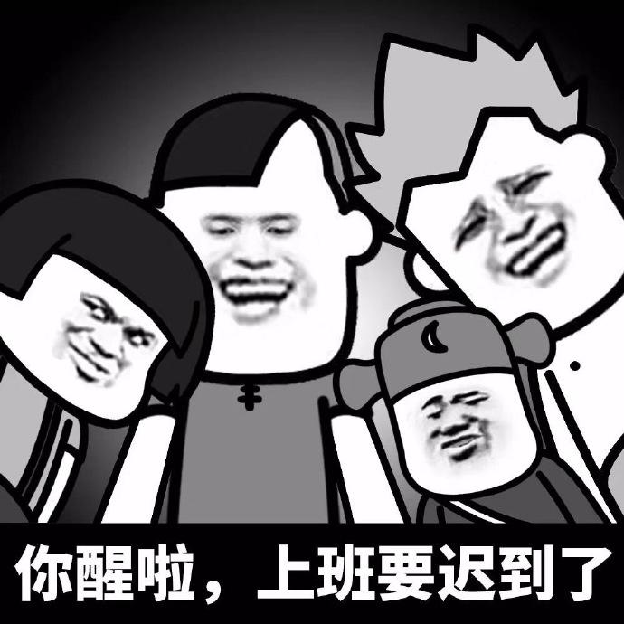 蘑菇头你醒啦表情包#斗图大事件#20190704