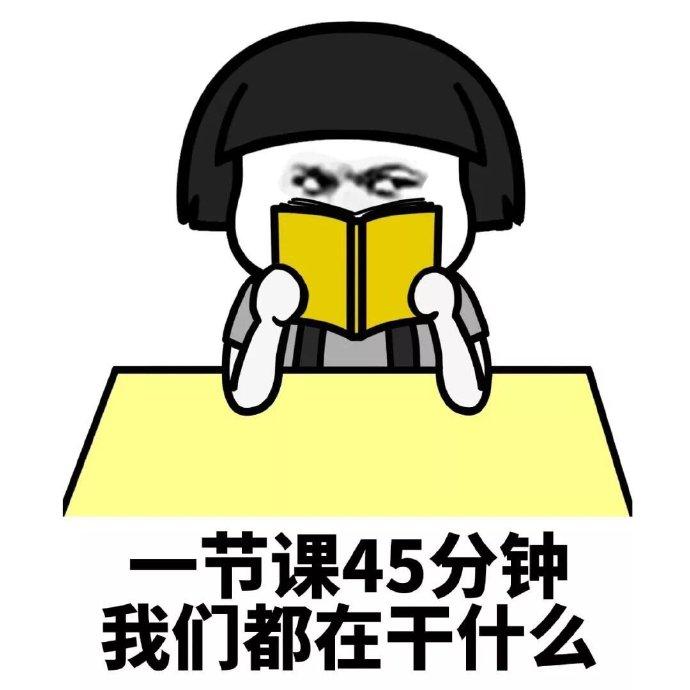 上课时间表情包#斗图大事件#20190709