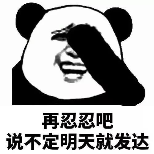 再忍忍吧表情包#斗图大事件#20190701