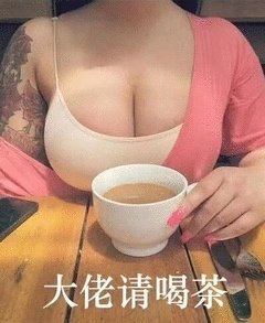 大佬请喝茶