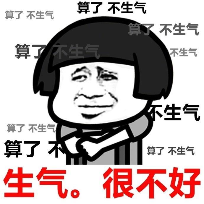 莫生气表情包#斗图大事件#20190711