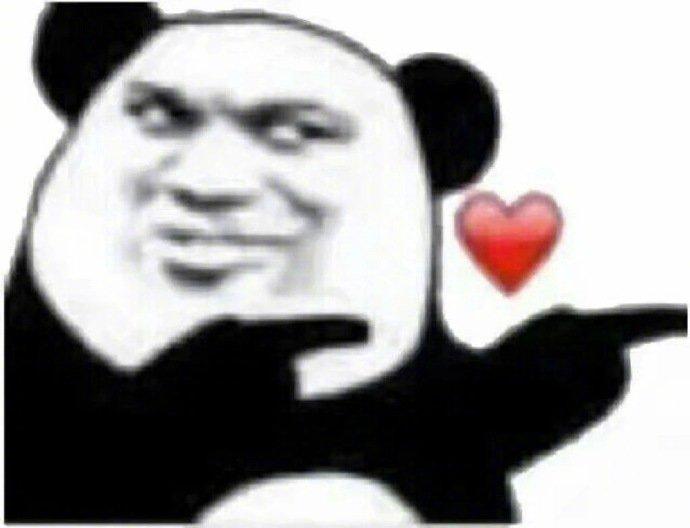 熊猫头看好你哦
