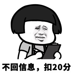 扣分表情包#斗图大事件#20190703