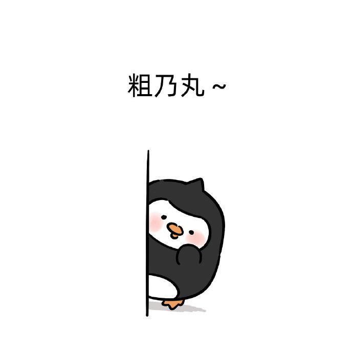 幼稚可爱表情包#斗图大事件#20190710