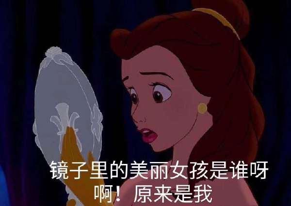 镜子里的美丽女孩是谁呀 啊 原来是我