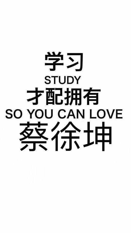 学习才配拥有蔡徐坤