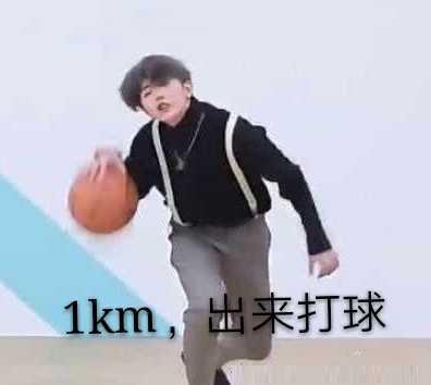1km出来打球