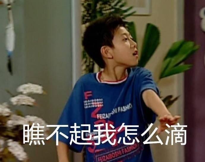刘星表情包#斗图大事件#20190802