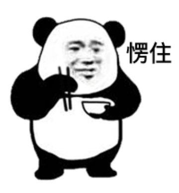 熊猫头愣住