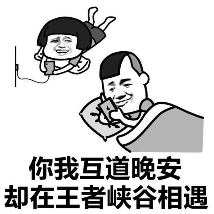 蘑菇头王者荣耀表情包#斗图大事件#20190820