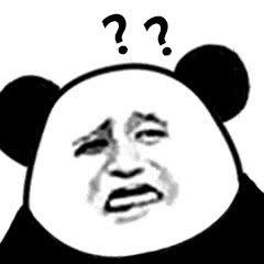 熊猫头疑惑
