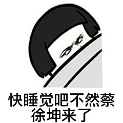 快睡觉吧不然蔡徐坤来了