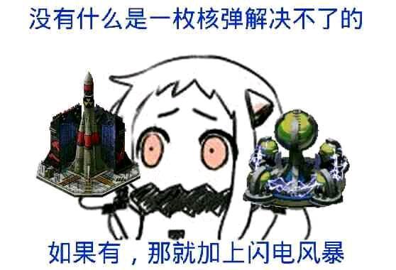 没有什么是一枚核弹解决不了的如果有那就加上闪电风暴