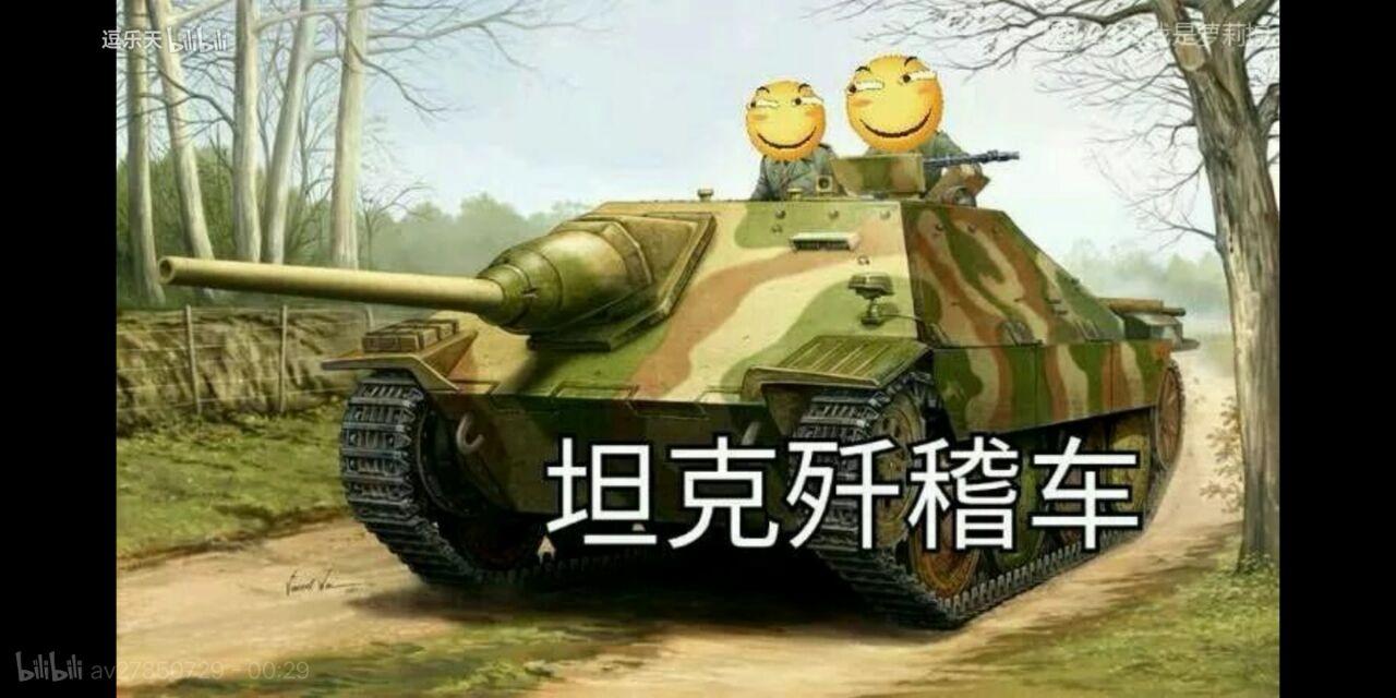 坦克歼稽车