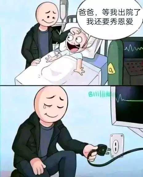 爸爸等我出院了我还要秀恩爱