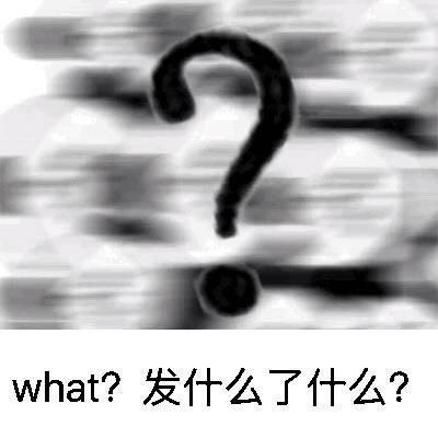 你说什么表情包#斗图大事件#20191024