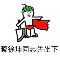 蔡徐坤同志先坐下