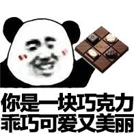 你是块巧克力乖巧可爱又美丽