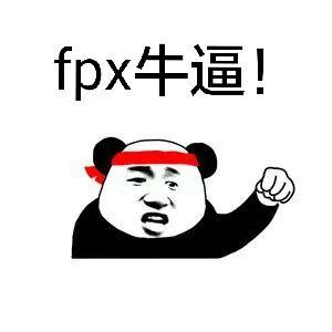 FPX冠军表情包#斗图大事件#20191111