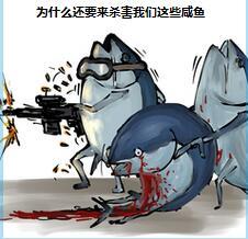 为什么还要来杀害我们这些咸鱼