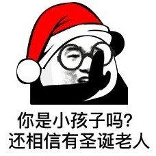 你是小孩子吗还相信有圣诞老人
