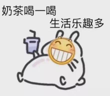 奶茶喝一喝生活乐趣多