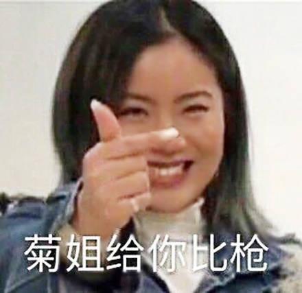 菊姐给你bi枪