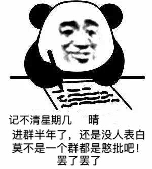 熊猫头记仇表情包