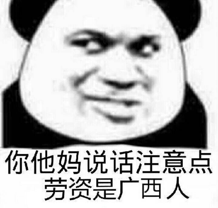 你他妈说话注意点劳资是广西人