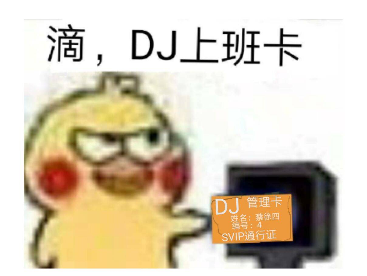 滴DJ上班卡