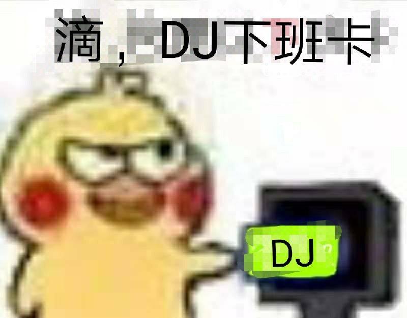 滴DJ下班卡
