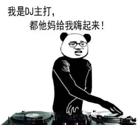 我是DJ主打都他妈给我嗨起来