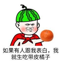 如果有人跟我表白我就生吃带皮橘子