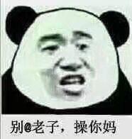别@老子操你妈