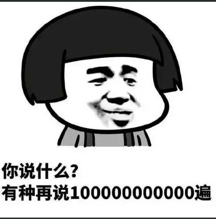 你说什么有种再说100000000000遍