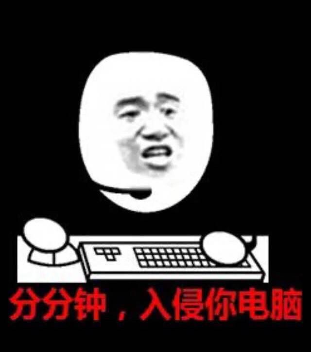 分分钟入侵你的电脑