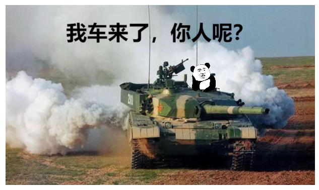 坦克表情包