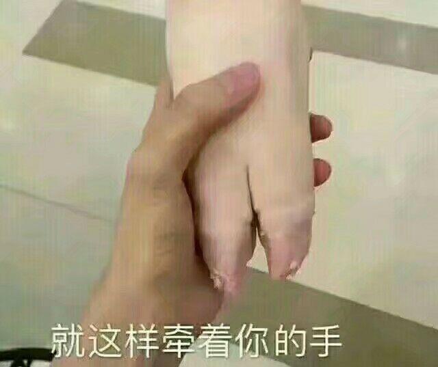 就这样牵着你的手