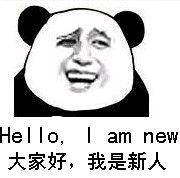 大家好我是新人
